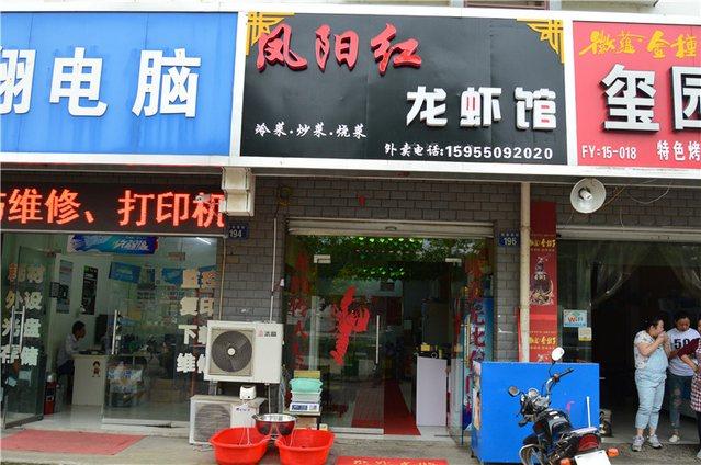 凤阳红龙虾