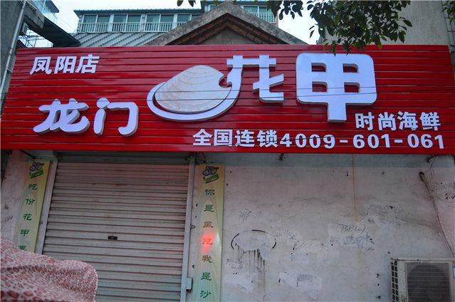 龙门花甲(文昌街店)