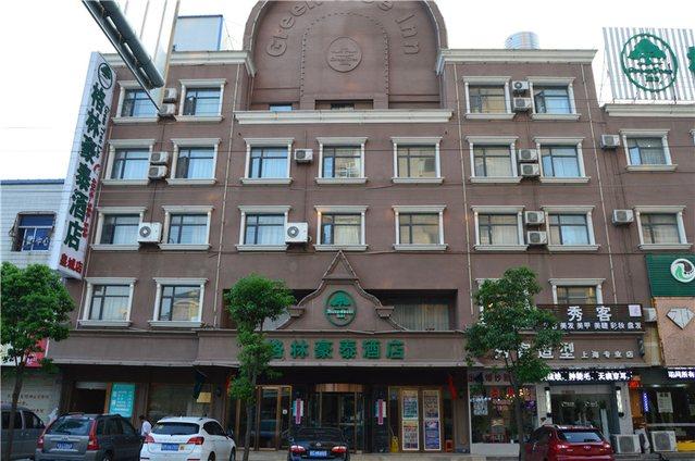 格林豪泰酒店(府北街店)
