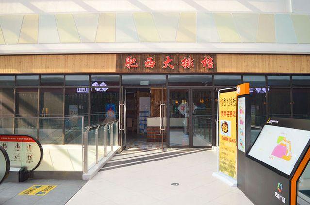 原香小镇(明珠广场店)