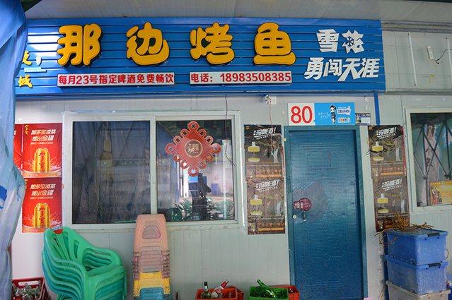 那边烤鱼(两江夜市店)