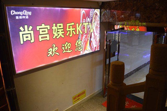 尚宫娱乐KTV(盘石店)