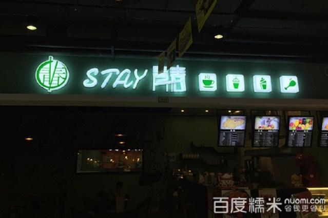 STAY 青春