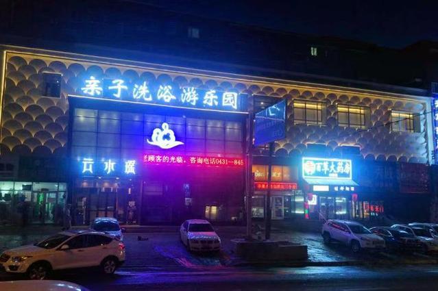 长春云水谣酒店(朝阳店)
