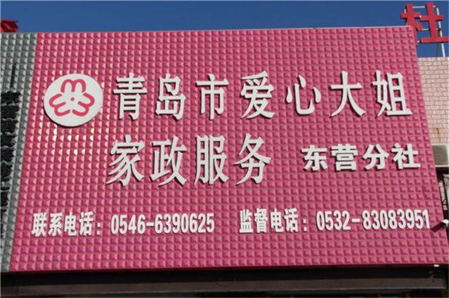 青岛市爱心大姐家政服务(东营分店)
