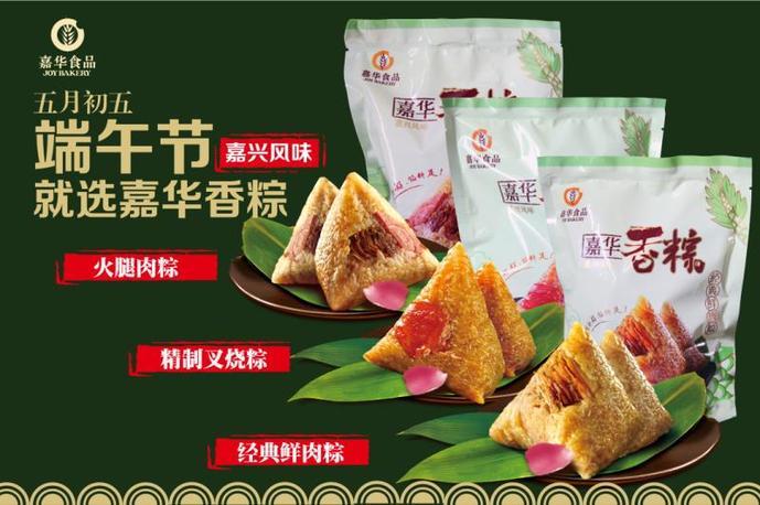 嘉华饼屋(文山1店)
