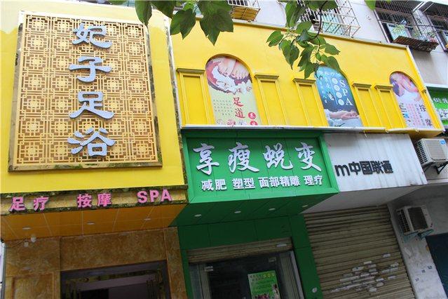 妃子足浴养生会所(工区路店)