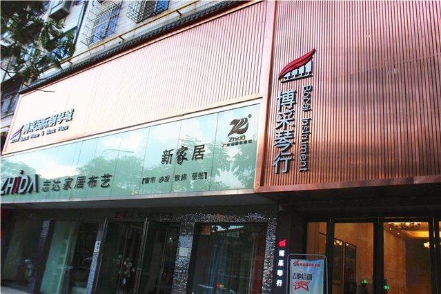 博采国际钢琴城(大庆路店)