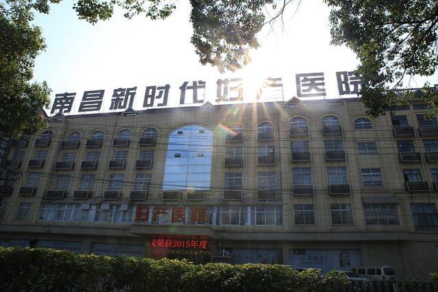 南昌新时代妇产医院