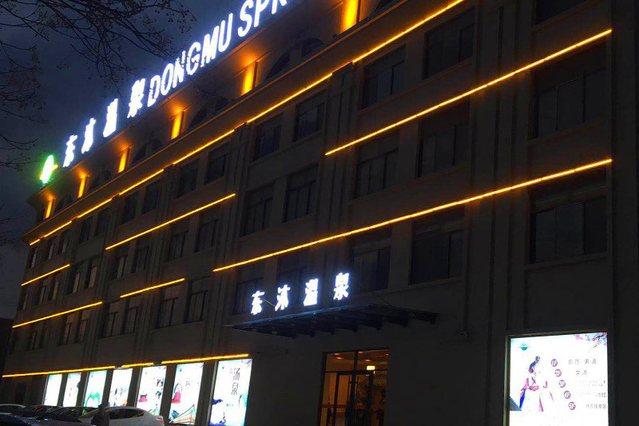 东沐温泉馆
