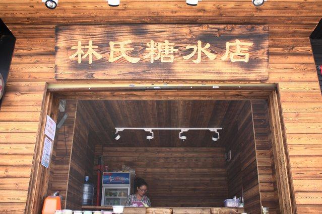 林氏糖水店