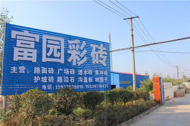 潢川县富园彩砖厂
