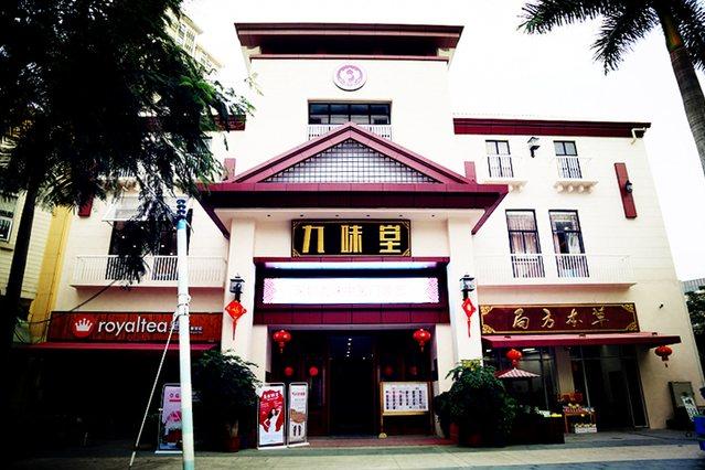 九味堂国医馆