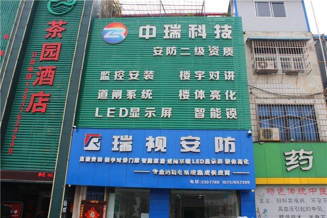 信阳市中瑞电子科技有限公司