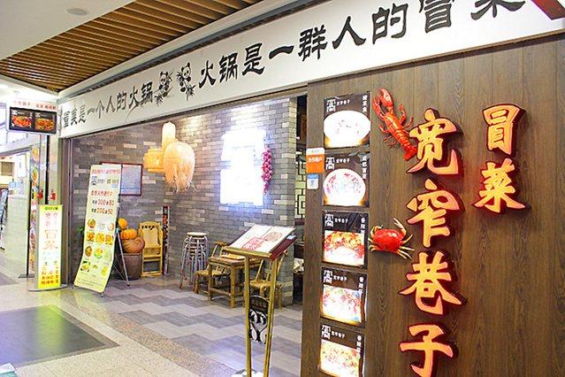 宽窄巷子冒菜(流行前线店)