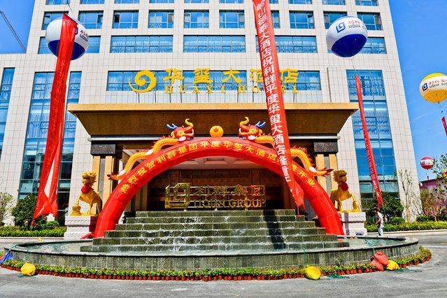 华玺大酒店(平度店)