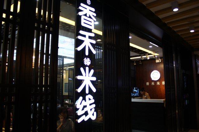 香禾缘米线(华联店)