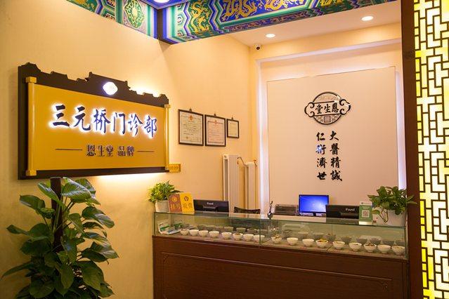 北京三元桥门诊部