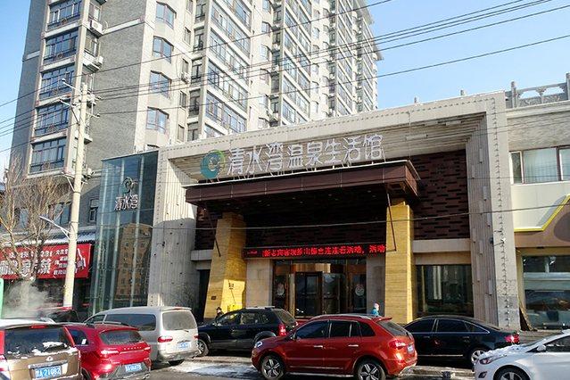 清水湾温泉生活馆