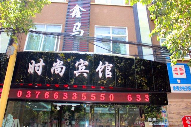 鑫马时尚宾馆(新马路店)