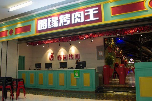 福缘烤肉王(勒泰店)