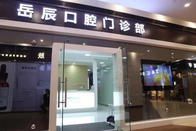 上海岳辰口腔(牙齿矫正中心店)