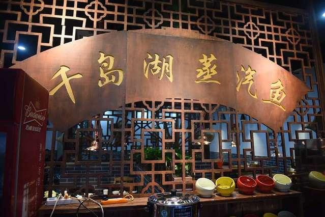 千岛湖蒸汽鱼(台江万达店)