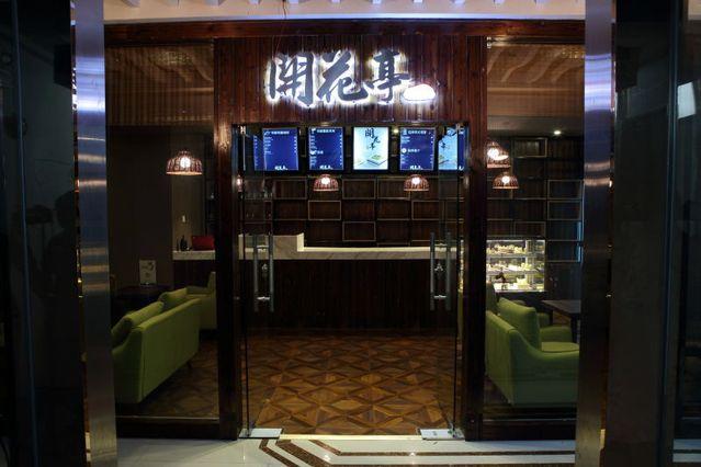 开花亭(ICAKE店)