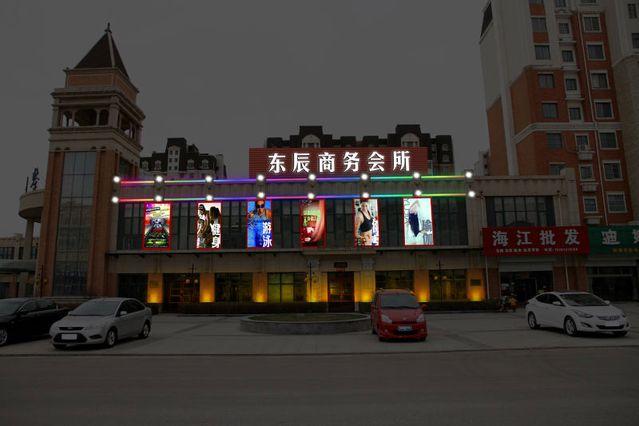 东辰商务会所