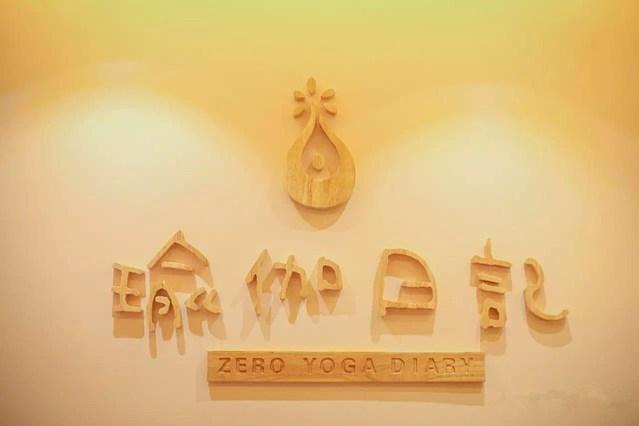 Zero瑜伽日记