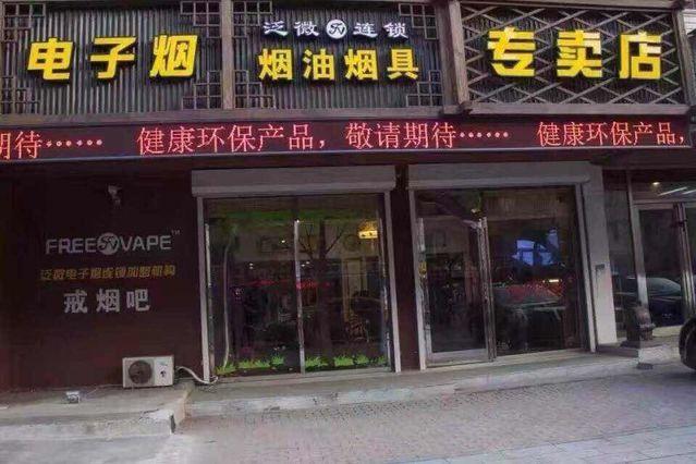 电子烟专卖店