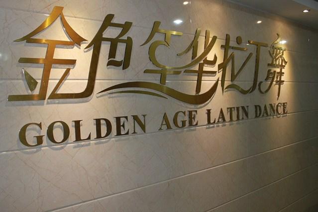 金色年华舞蹈培训中心
