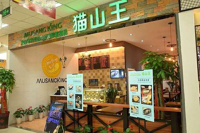 猫山王榴莲甜品(金光大道店)