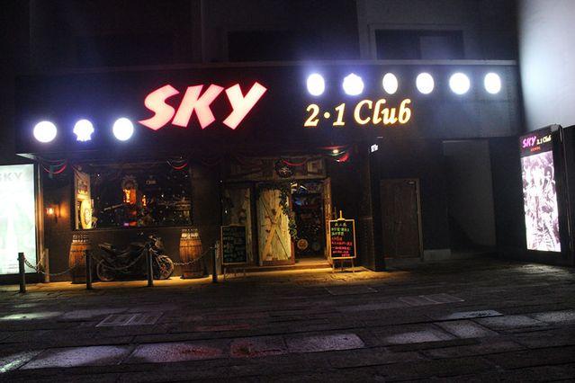 大年初一 sky 美式啤酒吧