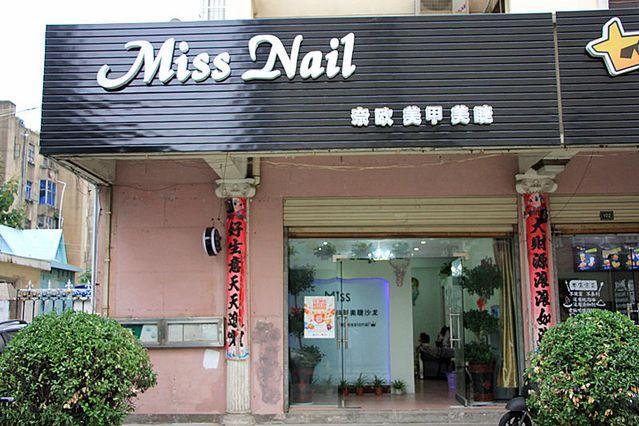 奈欧美甲美睫Miss Nail(天长东路置业花苑店)