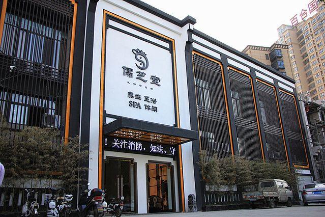 儒芝堂足浴(滁州店)