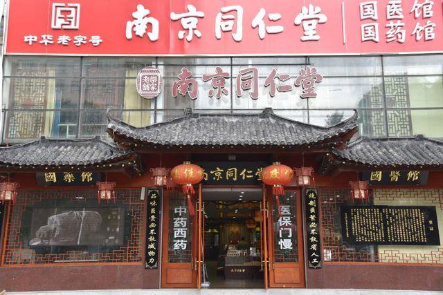 南京同仁堂(总店)