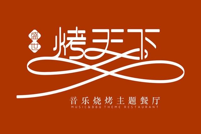 盛世烤天下音乐烧烤餐厅(大浪店)