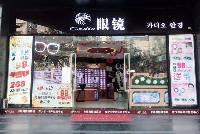 卡迪奥眼镜店(远景店)