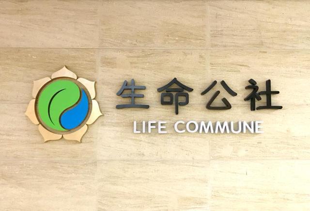 生命公社养疗基地