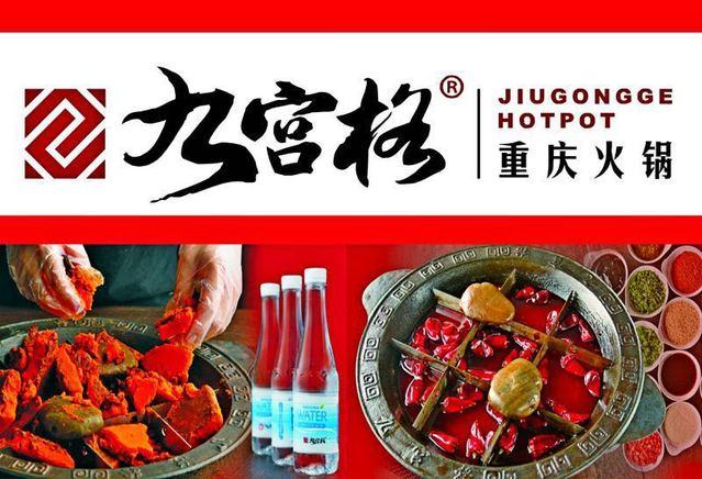 九宫格老灶火锅(北国店)