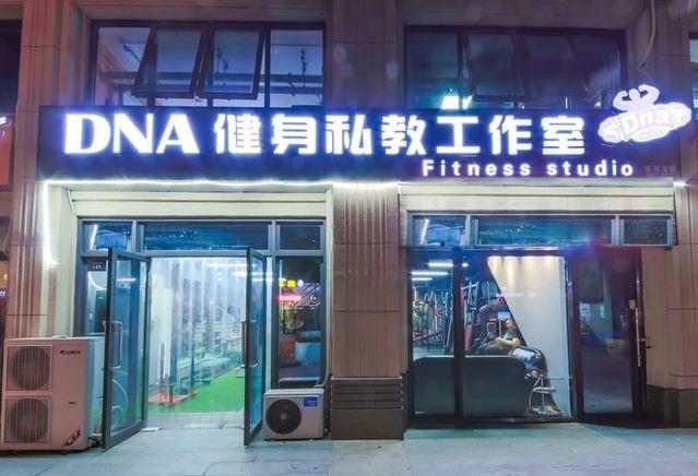 DNA健身私教工作室(临河里店)