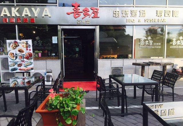 京喜多屋亚洲菜(金枫店)