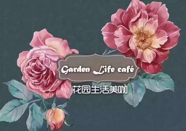 花园生活美咖