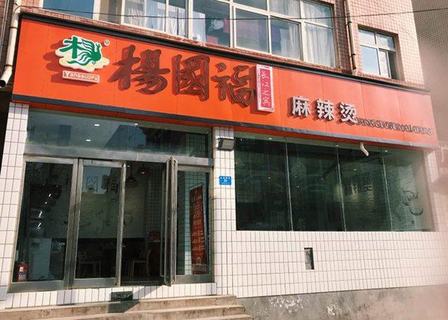 杨国福麻辣烫(长庆西街店)