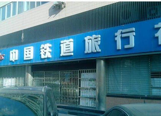 中国铁道旅行社分社
