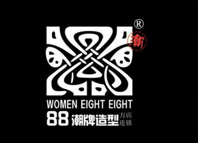 88潮牌吧美发连锁(万达店)