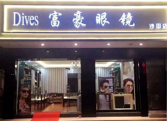 富豪眼镜店