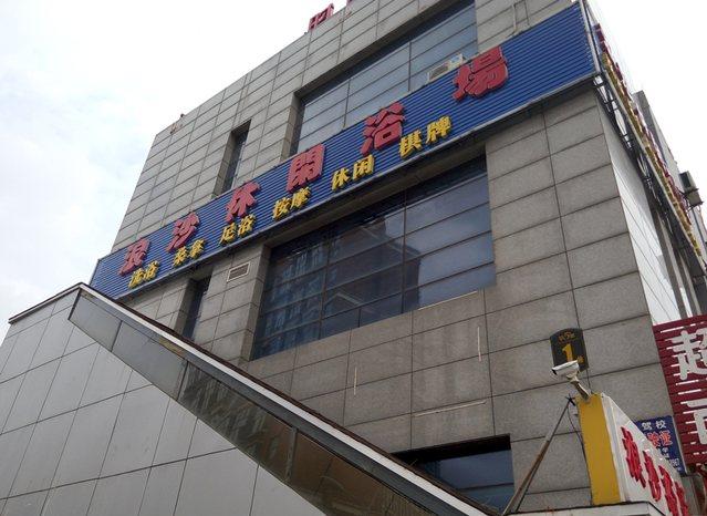 浪沙休闲浴场(凯马广场店)