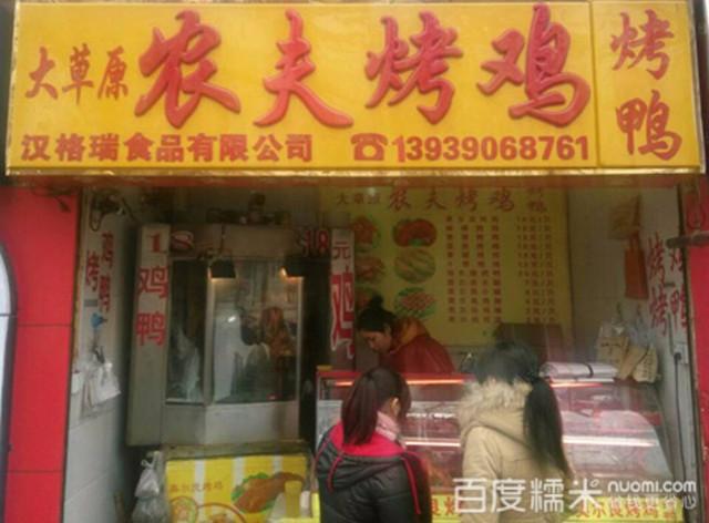 大草原农夫烤鸡烤鸭(登封店)